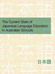 Japanese Language Education in Australian Schools cover